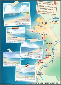 富津市海水浴場紹介マップ